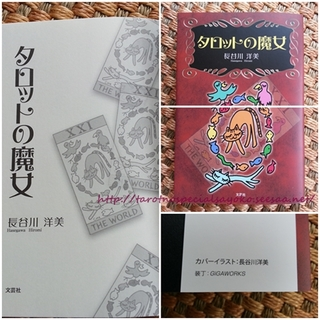 「タロットの魔女」初版 著:長谷川洋美