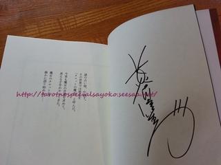 「タロットの魔女」著者:長谷川洋美先生のレアサイン