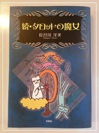 「続・タロットの魔女」注文サイト