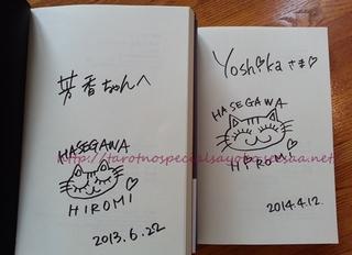 「タロットの魔女」のサインと「続・タロットの魔女」のサイン:長谷川洋美先生より