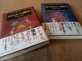 「タロットの魔女」と「続・タロットの魔女」 著:長谷川洋美