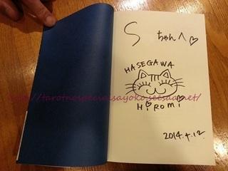 タロットの魔女 長谷川洋美の直筆サイン
