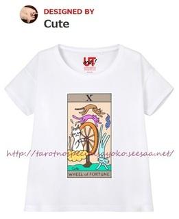 タロットの魔女 Tシャツ(ユニクロ UTme!)